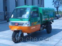 Wuzheng WAW 7YPJ-1450DQ2 garbage three-wheeler