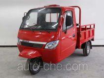 Zunci AH250ZH-9 cab cargo moto three-wheeler