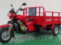 Zongshen Piaggio BYQ150ZH cargo moto three-wheeler