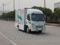 Dayun CGC5044XXYBEV1CBBJFAHK electric cargo van