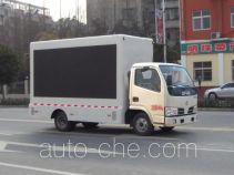 东风牌DFA5040XXC35D6AC型宣传车