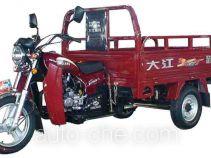 Dajiang DJ150ZH-5 cargo moto three-wheeler