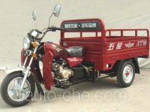 Foton Wuxing FT110ZH-4D cargo moto three-wheeler
