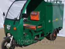 Hensim HS125ZH-2 cab cargo moto three-wheeler