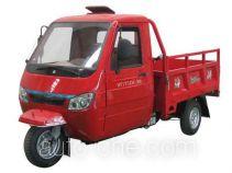 Haiyu HY175ZH-3B cab cargo moto three-wheeler
