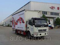 Hongyu (Hubei) HYS5080XWTDFA mobile stage van truck