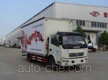 Hongyu (Hubei) HYS5080XWTE5 mobile stage van truck