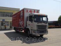 虹宇牌HYS5120XWTH5型舞台车