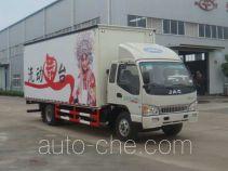 虹宇牌HYS5121XWT型舞台车