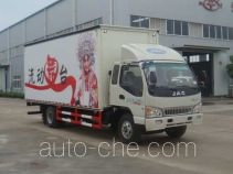 Hongyu (Hubei) HYS5121XWT mobile stage van truck