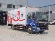 Hongyu (Hubei) HYS5160XWT mobile stage van truck