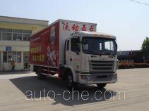 Hongyu (Hubei) HYS5161XWTH4 mobile stage van truck
