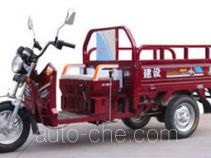 Jianshe JS110ZH-5 cargo moto three-wheeler