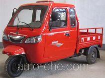 Lifan cab cargo moto three-wheeler