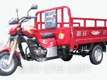 Loncin LX175ZH-10B cargo moto three-wheeler