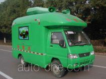 Yuhua NJK5030XCC food service vehicle