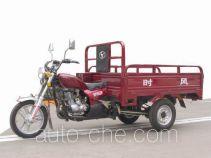 时风牌SF150ZH型载货正三轮摩托车