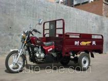 Shifeng SF175ZH cargo moto three-wheeler