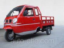 Shuangshi SS250ZH-A cab cargo moto three-wheeler