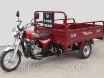 Xianfeng XF150ZH-13 cargo moto three-wheeler