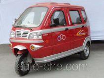 Xinyangguang XYG150ZK-A passenger tricycle
