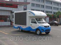 中洁牌XZL5036XXC5型宣传车