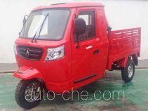 Zonglong ZL250ZH-3A cab cargo moto three-wheeler