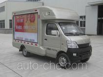 中汽牌ZQZ5021XXCA型宣传车