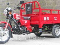 Zongshen ZS110ZH-16 cargo moto three-wheeler