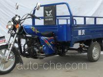 Zongshen ZS150ZH-15 cargo moto three-wheeler