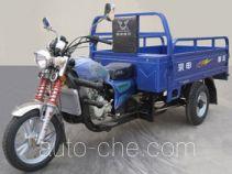 Zongshen ZS150ZH-16B cargo moto three-wheeler