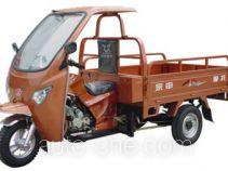 Zongshen ZS150ZH-18 cab cargo moto three-wheeler
