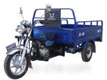 Zongshen ZS250ZH-2P cargo moto three-wheeler