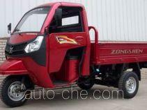 Zongshen ZS250ZH-5 cab cargo moto three-wheeler